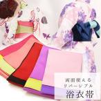带 - 袴下帯 浴衣帯 夏 セール  リバーシブル 浴衣帯 無地 18カラー  国産織 浴衣帯 半幅帯 日本製 ネコポス可/A
