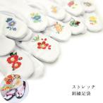 【ネコポス可/C(20)】 足袋 // ストレッチ 刺繍 足袋 カバー  (白色) どの柄が届くかはお楽しみ
