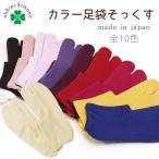 足袋ソックス ストレッチ 日本製 カラー足袋ソックス 全14色 足袋 色足袋 色無地