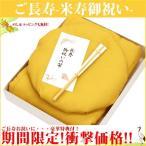 男性和服, 着物 - 米寿のお祝い 敬老の日 ギフト 黄色 ちゃんちゃんこ セット 米寿 祝い 長寿  大黒頭巾 扇子 のし ラッピング 敬老の日 ギフト
