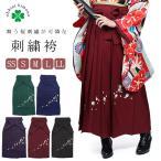 卒業式 袴 レディース 紺 緑 紫 赤 SS S M L LL 桜 刺繍袴 女 婦人 和装 成人式 謝恩会