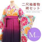 レディース 二尺袖着物&刺繍ぼかし袴  (着物:水色地 八重桜と鞠/袴:鞠と桜のエンジぼかし) Mサイズ