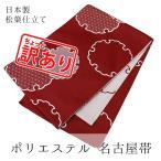 アウトレット 《八寸名古屋帯》日本製 ポリエステルの洗えるプレタ八寸名古屋帯/松葉仕立て(赤色 雪輪) 洗える帯 和装 着物