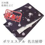 アウトレット 《八寸名古屋帯》日本製 ポリエステルの洗えるプレタ八寸名古屋帯/松葉仕立て(黒色 鈴) 洗える帯 和装 着物
