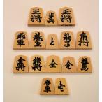 シャムツゲ彫駒(上彫)