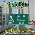 ミニチュア標識トラフィックン 渋谷出口