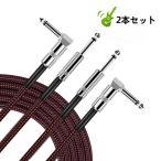OTraki ギター シールド 2本セット ギターしーるど ストレート to L型 プラグ スピーカー シールドケーブル 静電容量低 銅線 ノイズ除去 生地編み 黒と赤 L字 Guitar Cable
