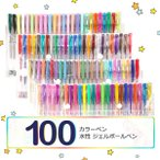 Litchi ペン 100色 ジェルボールペン 多色 中性 ボールペン 子供&大人の塗り絵 蛍光ペン 0.8〜1.0 ケース付き