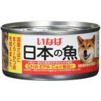 いなば ドッグフード 日本の魚 さば まぐろ・かつお入り 170g&24缶 (まとめ買い) ポイント消化 愛犬の健康  栄養バランス