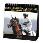 JRA 優駿 卓上カレンダー 2020年版  ダービー馬