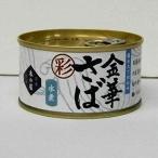 木の屋 金華さば 水煮 彩 170gx24缶(1ケース)火を使わない 手軽に魚の栄養をまるごと 柔らかい身 保存食
