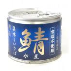 まとめ買い 伊藤食品 美味しい鯖水煮 食塩不使用 190g&24個 火を使わない 手軽に魚の栄養をまるごと 柔らかい身 保存食
