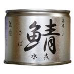 まとめ買い 伊藤食品 缶詰 鯖(さば)水煮 12個 火を使わない 手軽に魚の栄養をまるごと 柔らかい身 保存食