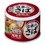 宝幸 日本のさば(味噌煮)190g&24缶 火を使わない 手軽に魚の栄養をまるごと 柔らかい身 保存食
