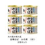 木の屋 石巻水産 金華さば みそ煮缶詰 彩 170g 6缶セット 火を使わない 手軽に魚の栄養をまるごと 柔らかい身 保存食