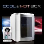COOL&HOT BOX冷温庫 5℃から60℃まで 1℃刻みで温度調節可 自室用 冷蔵庫 自分の部屋用 持ち運