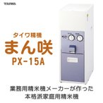 精米機 家庭用 タイワ まん咲 PX-15A(15kg)