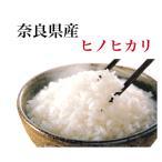 お米10kg ひのひかり (玄米) (白米)  送料無料  28年産 奈良県産ヒノヒカリ  玄米から精米選択可能