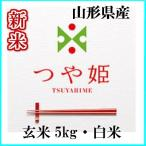 令和元年 お米 5kg 山形県産 つや姫 送料無料 玄米 白米 令和1年 産 コメ 特別栽培 米 山形 つや姫 玄米 から 精米 選択可能