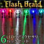 Yahoo!OHplus6パックセット LEDヘアアクセサリー パープル/レッド/ホワイト/グリーン/ブルー/レインボー光るエクステ 光るヘアアクセサリー