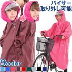 ロング レインコート ポケット付き バイザー取り外し可能 レディース メンズ 自転車用 レインポンチョ 合羽 収納袋付 バイク 雨具 カッパ レ インウェア