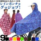 自転車/雨/レイン/レインコート/レインポンチョ/ポンチョ/合羽