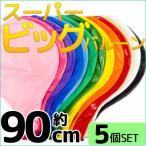 選べる 全13色 単色5個セット 特大風船 約90cm スーパー ビッグ バルーン 運動会 パーティー ゲーム イベント の演出に!