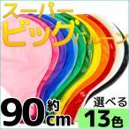 選べる 全13色 特大風船 約90cm スーパー ビッグ バルーン 運動会 パーティー ゲーム イベント の演出に!