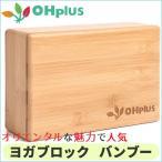 OHplus ヨガブロック バンブー ブロック プロップス ポーズ 補助