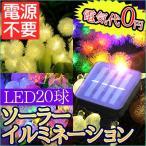 LEDソーラーイルミネーション 20球 点灯2パターン シャンパンゴールド ミックスカラー 屋外 ソーラー クリスマス