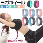 送料無料 選べる3色 ヨガホイール yogawheel リラックス サポート背中 柔軟 グリーン ピンク