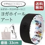 【送料無料】OHplus ヨガホイール アート リング ピラティス