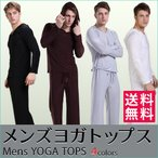 送料無料 全4色 メンズヨガトップス セクシー ヨガウェア 太極拳 フィットネスウェア ルームウェア パジャマ