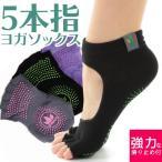 【送料無料】【全3色】OHplus ヨガソックス ヨガ 靴下 滑り止め 5本指 フリーサイズ