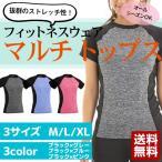 ショッピングトップス 送料無料 OHplus フィットネスウェアマルチ トップス tシャツ 全3色 M-XL メール便