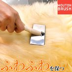 ムートンブラシ 小 | お手入れ ブラシ ムートンラグ ムートンクッション ムートンフリース 羊毛 長毛 短毛 掃除 ブラッシング