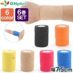 自着性 テーピングテープ 7.5cm × 4.5m 6巻セット 6colors あすつく 自着 テーピング スポーツ 伸縮 膝 足首 手首 指