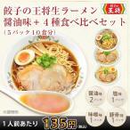 餃子の王将 生ラーメン 醤油味+食べ比べセット10人前(1パック2食分×5セット) 王将 ラーメン 生麺 公式