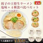 餃子の王将生ラーメン 北海道産小麦のなま麺 塩味+食べ比べセット10人前(1パック2食分×5セット) 王将 ラーメン 生麺 公式