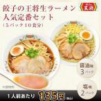 餃子の王将 生ラーメン 人気定番セット10人前(1パック2食分×5セット) (醤油味3パック+塩味2パック) 王将 ラーメン 生麺 公式