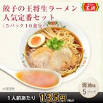 餃子の王将生ラーメン 北海道産小麦のなま麺 人気定番セット10人前(1パック2食分×5セット)(醤油味5パック) 王将 ラーメン 生麺 公式