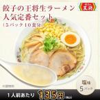 餃子の王将 生ラーメン 人気定番セット10人前(1パック2食分×5セット )(塩味5パック)王将 ラーメン 生麺 公式