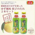 愛媛県産のゆずを使った ゆず風味餃子のたれ 2本セット 送料無料