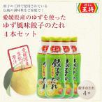 愛媛県産のゆずを使った ゆず風味 餃子のたれ4本セット 送料無料