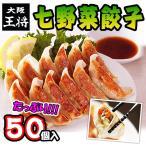 大阪王将七野菜餃子50個