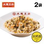 大阪王将高菜チャーハン2袋(たかな・炒飯・ちゃーはん・焼き飯・レンジ調理)