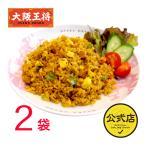大阪王将 カレーチャーハン 2袋入♪ カレーの香りとパラパラ焼き飯の絶妙コラボ! (炒飯 ちゃーはん)