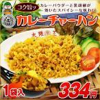 【大阪王将】カレーチャーハン 1袋♪【炒飯】【ちゃーはん】