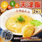 ふわとろ天津飯の具(2食) 冷凍中華 ふわふわ食感の卵と濃厚なとろみ甘辛あん
