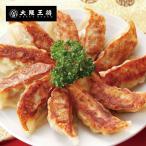 大阪王将 こだわり餃子 12個 (餃子 ぎょうざ ギョーザ) 中華 冷凍食品